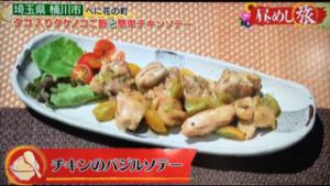 男気トマトを使った簡単料理「チキンのバジルソテー」の紹介