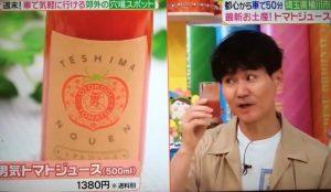 南原清隆さんが日本テレビ「ヒルナンデス!」のスタジオで男気トマトジュースを試飲