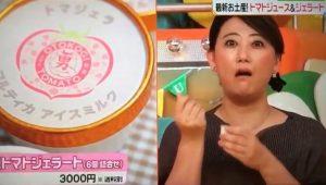 友近さんが日本テレビ「ヒルナンデス!」のスタジオで男気トマトジェラートを試食